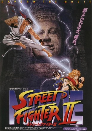 streetfighter2-poster