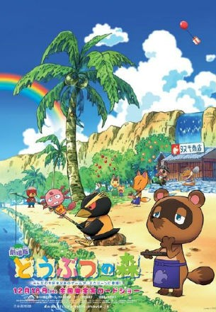 animal-crossing-the-movie-poster