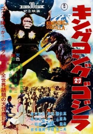 king-kong-contra-godzilla-poster